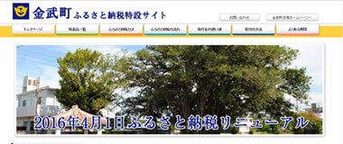 金武町ふるさと納税一括業務代行 開始画像